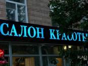 Оборудование, производство,  Торговля, продвижение, презентация Рекламные вывески, оформление, цена 17 000 рублей, Фото