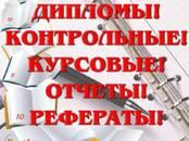 Курсы, образование,  Курсовые, рефераты, дипломы Разное, цена 1 000 рублей, Фото