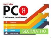 Интернет-услуги Web-дизайн и разработка сайтов, цена 100 рублей, Фото