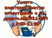 Строительные работы,  Отделочные, внутренние работы Электропроводка, цена 99 рублей, Фото
