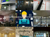 Строительные работы,  Отделочные, внутренние работы Электропроводка, цена 300 рублей, Фото