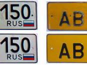 Другое... Разное, цена 1 600 рублей, Фото