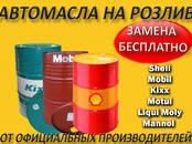 Другое... Масла, химия, отработка, цена 195 рублей, Фото