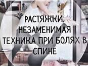 Здоровье, красота,  Массажные услуги Тайский массаж, цена 1 200 рублей, Фото
