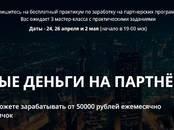 Курсы, образование Семинары и тренинги, цена 10 рублей, Фото