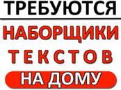 Вакансии (Требуются сотрудники) Наборщик текстов, Фото