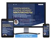 Интернет-услуги Web-дизайн и разработка сайтов, цена 10 000 рублей, Фото