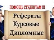 Курсы, образование,  Курсовые, рефераты, дипломы Дипломы, цена 223 рублей, Фото