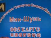 Перевозка грузов и людей Международные перевозки TIR, цена 180 р., Фото