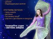 Курсы, образование,  Танцы Танцы живота, цена 4 000 рублей, Фото