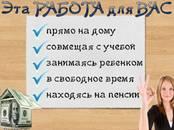 Вакансии (Требуются сотрудники) Сборщик, Фото
