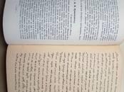 Антиквариат, картины,  Антиквариат Книги, цена 3 000 рублей, Фото