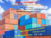 Перевозка грузов и людей Авиа перевозки, цена 37 рублей, Фото
