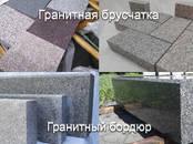 Стройматериалы,  Кирпич, камень, брусчатка Гранит, цена 1 600 рублей, Фото