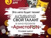 Курсы, образование Курсы актерского мастерства, цена 8 000 рублей, Фото