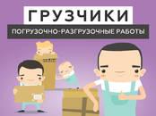 Перевозка грузов и людей Перевозка мебели, цена 20 р., Фото