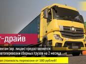 Перевозка грузов и людей Крупногабаритные грузоперевозки, цена 180 р., Фото