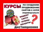 Курсы, образование Курсы компьютерные, цена 180 рублей, Фото