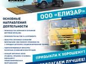 Стройматериалы Гидроизоляционные материалы, цена 10 рублей, Фото