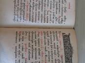 Антиквариат, картины,  Антиквариат Книги, цена 250 000 рублей, Фото