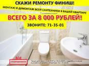 Строительные работы,  Отделочные, внутренние работы Сантехнические работы, цена 8 000 рублей, Фото