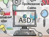 Интернет-услуги Разное, цена 15 000 рублей, Фото