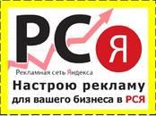 Интернет-услуги Разное, цена 30 рублей, Фото