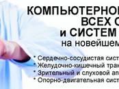Здоровье, красота,  Здоровье Витамины, пищевые добавки, цена 2 000 рублей, Фото