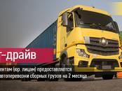 Перевозка грузов и людей Логистика, цена 180 р., Фото