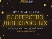Курсы, образование Профессиональные курсы, цена 4 130 рублей, Фото