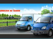 Перевозка грузов и людей Бытовая техника, вещи, цена 16 р., Фото