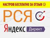 Интернет-услуги Разное, цена 50 рублей, Фото