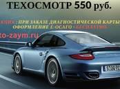 Другое... Разное, цена 550 рублей, Фото