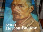 Антиквариат, картины,  Антиквариат Книги, цена 450 рублей, Фото