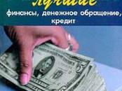 Курсы, образование,  Курсовые, рефераты, дипломы Рефераты, цена 1 000 рублей, Фото