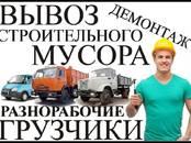 Хозяйственные работы Вывоз бытового мусора, мебели, цена 250 р., Фото