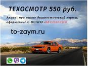 Ремонт и запчасти Разное, цена 550 рублей, Фото