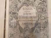 Антиквариат, картины,  Антиквариат Книги, цена 7 000 000 рублей, Фото