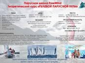 Курсы, образование,  Спортивное обучение Разное, цена 15 000 рублей, Фото
