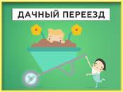 Перевозка грузов и людей Перевозка мебели, цена 250 р., Фото
