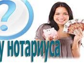 Финансовые услуги,  Кредиты и лизинг Требуется кредит, цена 350 000 рублей, Фото
