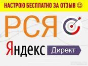 Интернет-услуги Разное, цена 100 рублей, Фото