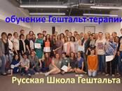 Курсы, образование Курсы по психологии, цена 8 900 рублей, Фото