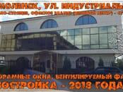 Офисы,  Смоленская область Смоленск, цена 23 000 000 рублей, Фото