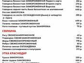 Продовольствие Свежее мясо, цена 270 рублей/кг., Фото