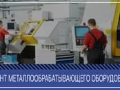 Оборудование, производство,  Торговля, продвижение, презентация Промышленное оборудование, Фото