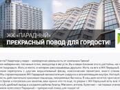 Квартиры,  Краснодарский край Анапа, цена 5 120 000 рублей, Фото