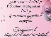 Красота, внешний вид,  Ногти Маникюр, педикюр, цена 900 рублей, Фото