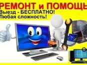 Компьютеры, оргтехника,  Ремонт компьютеров Ремонт компьютеров, цена 500 рублей, Фото