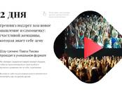 Билеты, концерты, куда пойти Билеты, шоу программы, цена 500 рублей, Фото